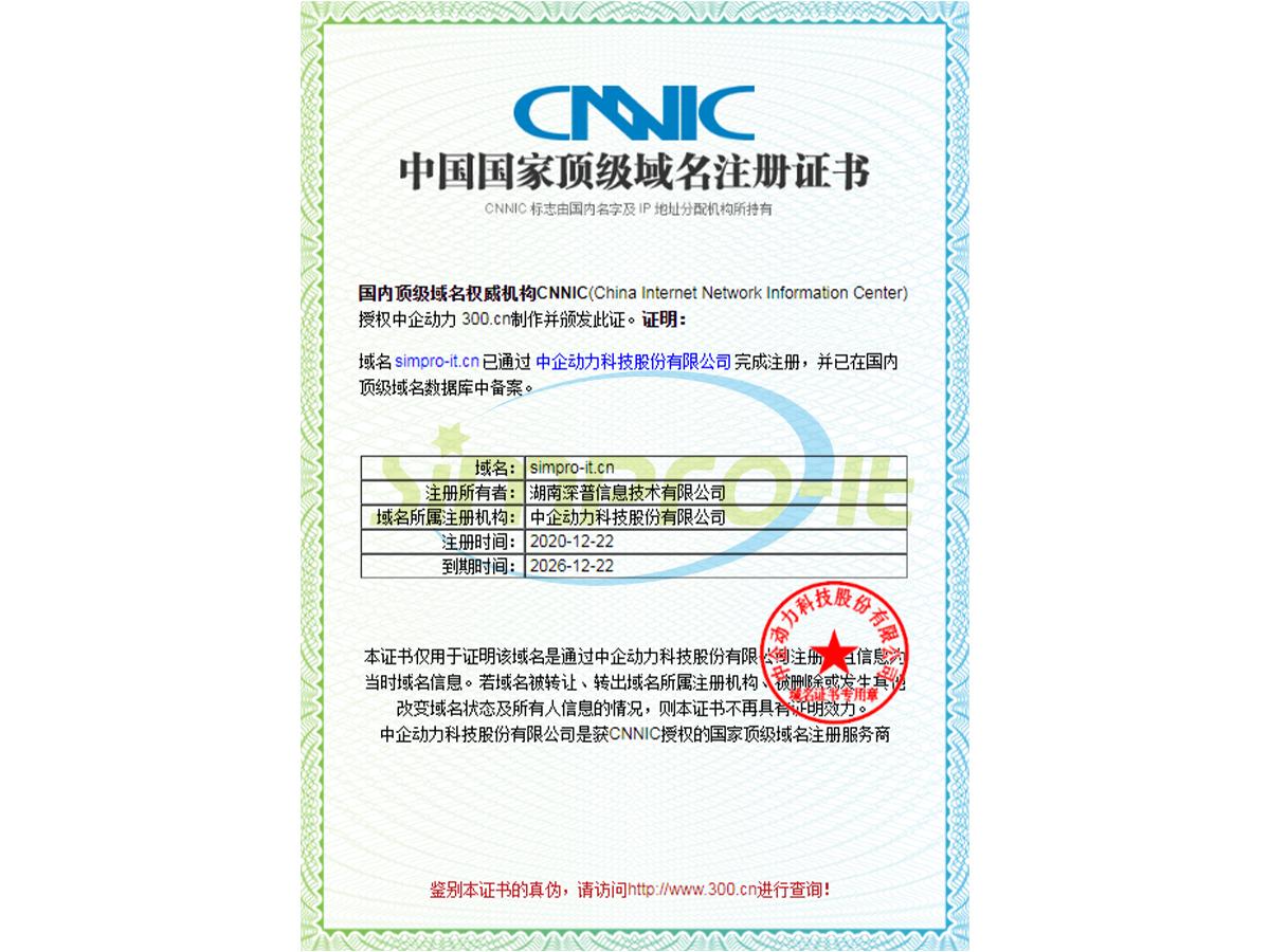 中国国家顶级域名注册证书